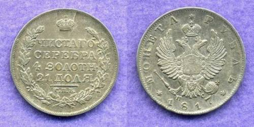 Чистого серебра 4 золотн. 21 доля